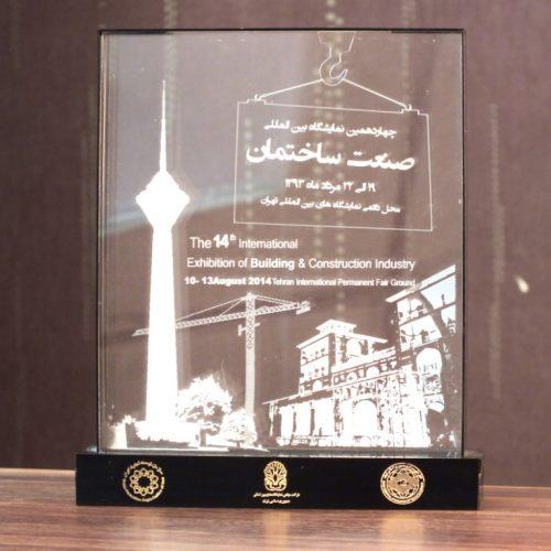 دریافت لوح یادبود در چهاردهمین نمایشگاه بینالمللی صنعت ساختمان مردادماه ۱۳۹۳