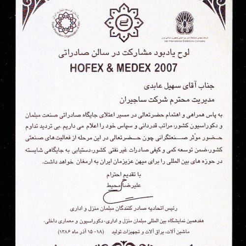 دریافت لوح یادبود جهت مشارکت در سالن صادراتی هفدهمین نمایشگاه بینالمللی مبلمان منزل و اداری HOFEX & MEDEX 2007