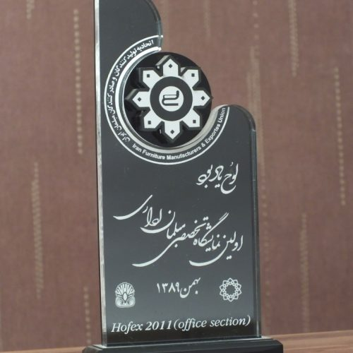 دریافت لوح یادبود در اولین نمایشگاه مبلمان اداری HOFEX 2011