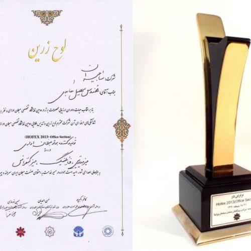 دریافت لوح زرین و تندیس طلایی به عنوان برترین تولید کننده مبلمان اداری در دومین نمایشگاه تخصصی مبلمان اداری HOFEX 2013