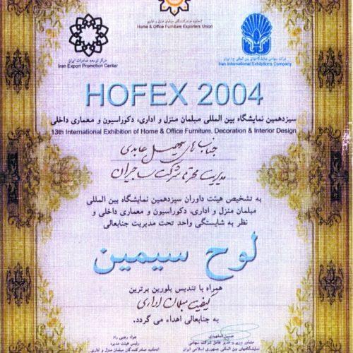 دریافت لوح سیمین همراه تندیس بلورین برترین کیفیت مبلمان اداری در سیزدهمین نمایشگاه بینالمللی مبلمان منزل و اداری HOFEX 2004