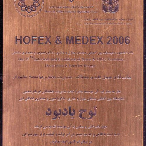 دریافت لوح یادبود در پانزدهمین نمایشگاه بینالمللی مبلمان منزل و اداری HOFEX & MEDEX 2006
