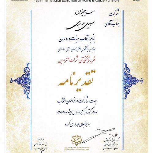 دریافت تقدیرنامه به عنوان شرکت برگزیده با پتانسیل صادراتی در هجدهمین نمایشگاه بینالمللی مبلمان منزل و اداری HOFEX 2009