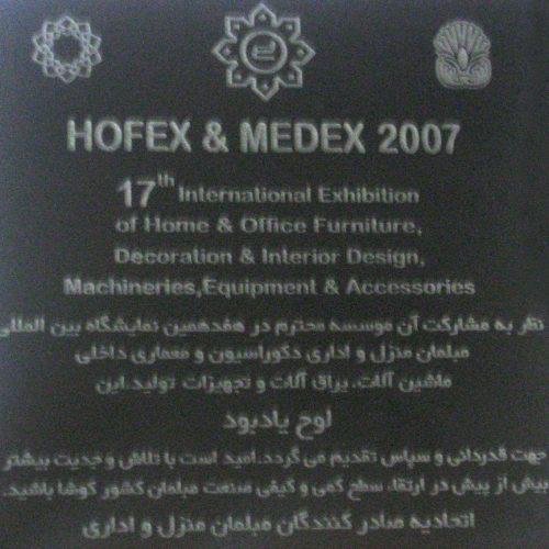 دریافت لوح یادبود در هفدهمین نمایشگاه بینالمللی مبلمان منزل و اداری HOFEX & MEDEX 2007