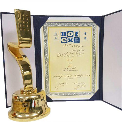 لوح زرین برترین ست مدیریتی درنمایشگاه Hofex2017