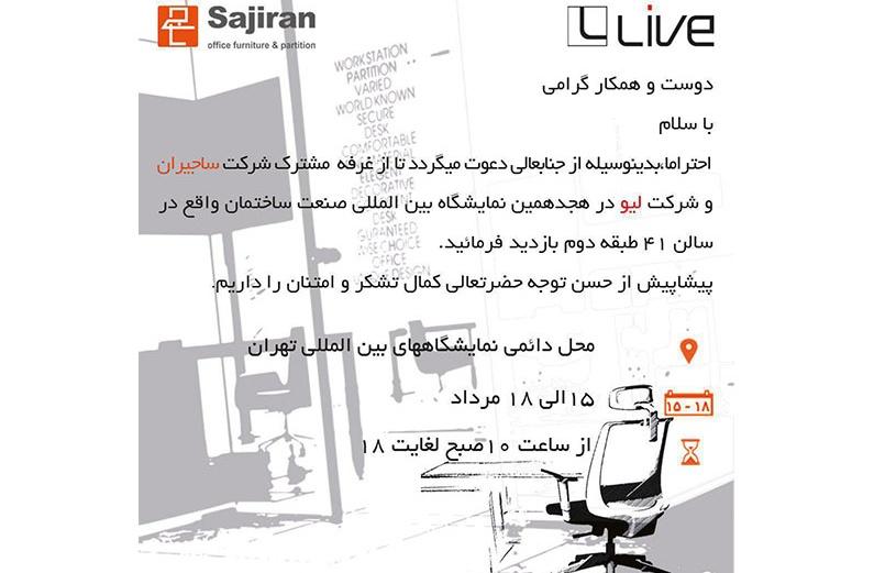 دعوت به حضور در غرفه ساجیران در هجدهمین نمایشگاه صنعت ساختمان