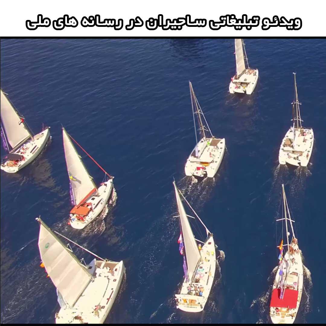 Sajiran Advertisement - تیزر تبلیغاتی ساجیران